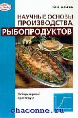Научные основы производства рыбопродуктов. Лабораторный практикум