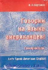 Говорим на языке американцев в 2х томах