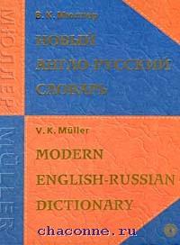 Новый англо-русский словарь около 170 000 (200 000) слов