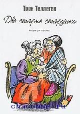 Две старые старушки