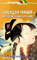 Кацудзо Ниши - японское чудо-питание