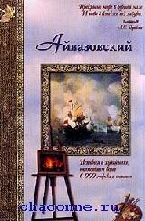 Айвазовский. Фантастические приключения