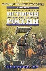История государства и народов России 7 кл.Метод.пособие