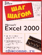 Excel 2000.Шаг за шагом