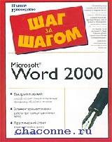 Word 2000.Шаг за шагом