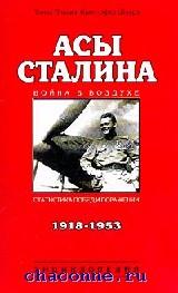 Асы Сталина 1918-1953 гг. Энциклопедия