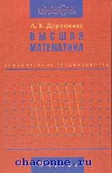 Высшая математика. Сборник задач. Гуманитарные специальности