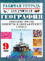 География России 9 кл. Рабочая тетрадь для учителя
