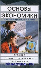 Основы экономики. Учебник для ССУЗов
