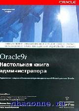 Oracle 9i. Настольная книга администратора