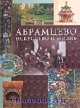 Абрамцево. Искусство и жизнь. Альбом