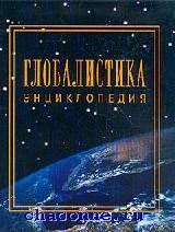 Глобалистика. Энциклопедия