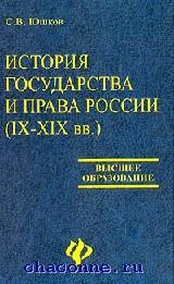 История государства и права России IX-XIX вв