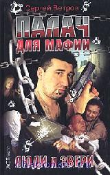 Палач для мафии-4. Люди и звери