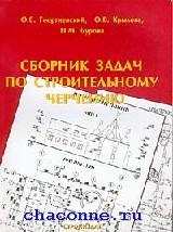 Сборник задач по строительному черчению