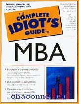 MBA.Полное руководство