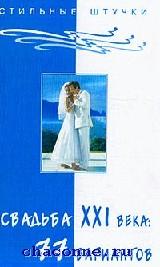 Свадьба XXI века. 77 вариантов