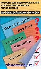 Пособие для подготовки к ЕГЭ и централизованному тестированию по английскому языку