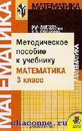 Методическое пособие к учебнику Моро. Математика  3 кл (1-4)