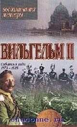 Вильгельм II. События и люди 1878-1918
