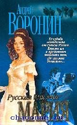 Русская княжна Мария-2.Жди меня