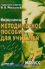 Информатика 7 кл. Методика