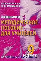 Информатика 9 кл. Методика