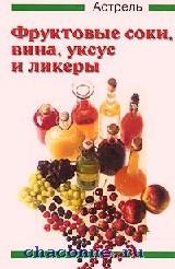Фруктовые соки, вина, уксус и ликеры