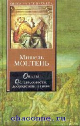 Монтень. Опыты в 2х томах