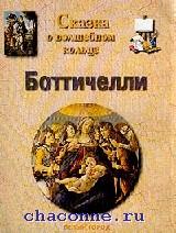 Боттичелли