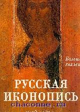 Русская иконопись.Большая коллекция