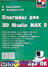 Плагины для 3D Studio MAX 5