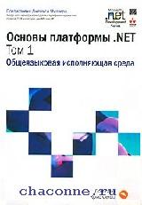 Основы платформы NET том 1й