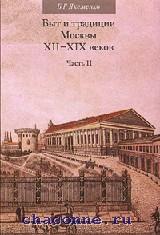 Быт и традиции Москвы XII-XIXвв часть 2я