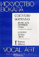 Сопрано. Немецкие оперные арии