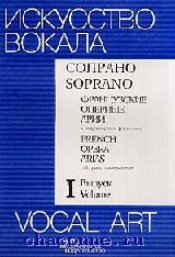 Сопрано. Французские оперные арии выпуск 1й
