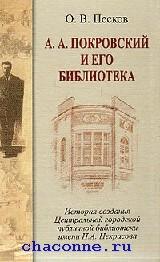 Покровский А.А. и его библиотека