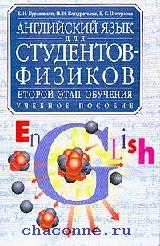 Английский язык для студентов-физиков 2й этап