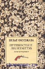 Путешествие дилетантов в 2х томах