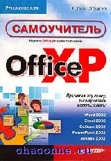 Самоучитель Office XP
