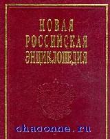 Новая российская энциклопедия том 1й. Россия