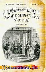 История экономических учений.Хрестоматия
