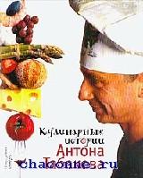 Кулинарные истории Антона Табакова