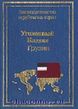 Уголовный кодекс Грузии