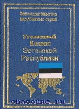 Уголовный кодекс Эстонской Республики