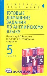 Готовые домашние задания 5 кл. Английский язык к учебнику Кузовлева