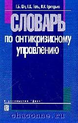 Словарь по антикризисному управлению