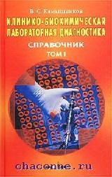 Клинико-биохимическая лабораторная диагностика. Справочник в 2х томах