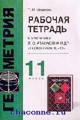 Геометрия 11 кл. Рабочая тетрадь к учебнику Атанасяна