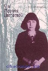 Сны Марины Цветаевой